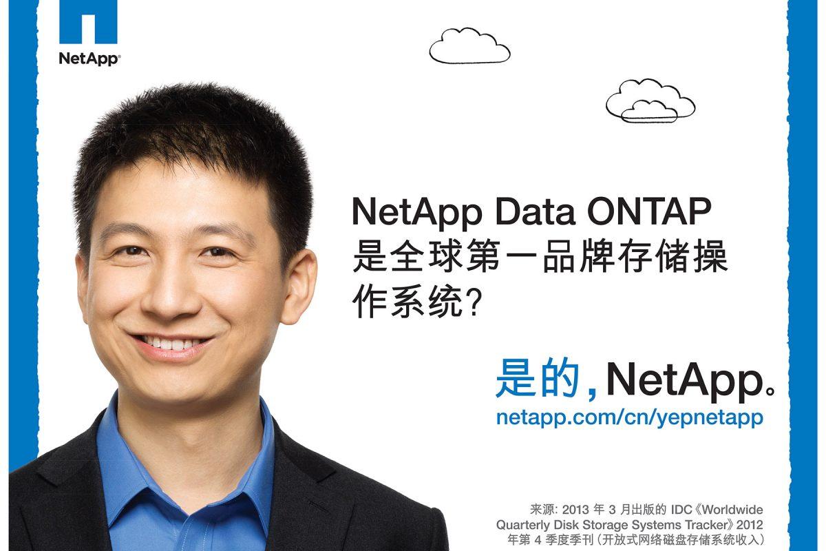 NetApp Jolt Campaign.